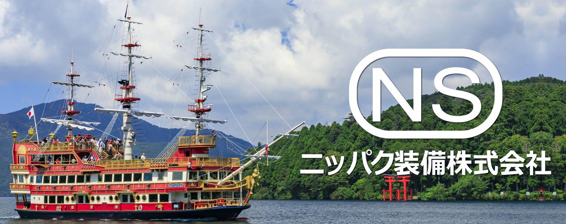 ニッパク装備 株式会社/横浜市鶴見区/船舶全般における居住区の設計・内装工事