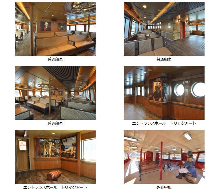 箱根観光船株式会社「ロワイヤルⅡ」